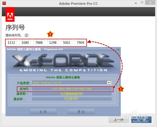 将生成出来的序列号--粘贴到Abode Premiere Pro CC里面--然后下一步