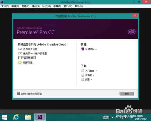 Abode Premiere Pro CC 界面