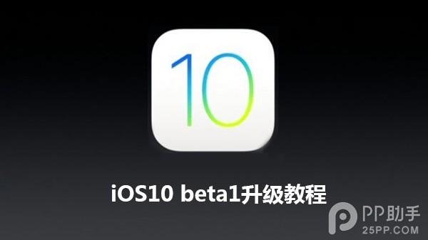 iOS10怎么升级 iOS10 beta1升级教程.jpg