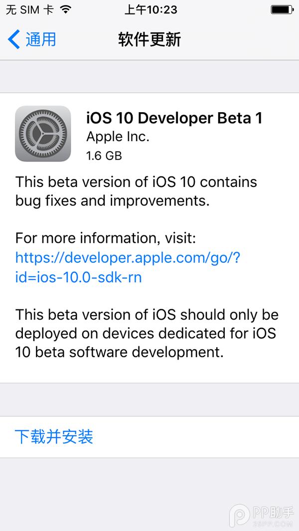 iOS10怎么升级?iOS10 beta1升级教程