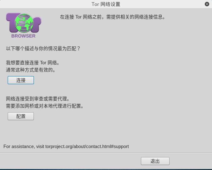 kali linux: 安装Tor浏览器